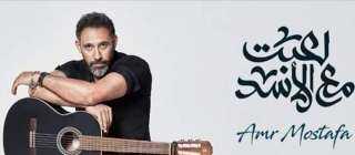 عمرو مصطفي: محدش غيري يقدر يلعب مع الأسد