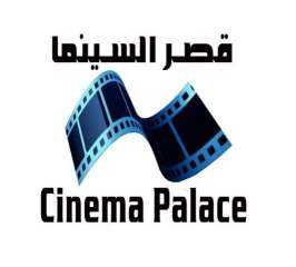 اليوم.. عرض فيلم «أرض النفاق» بقصر السينما