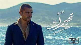 بعد شهر من طرحها.. تحيرك لـ عمرو دياب تحقق 4 ونصف مليون مشاهدة