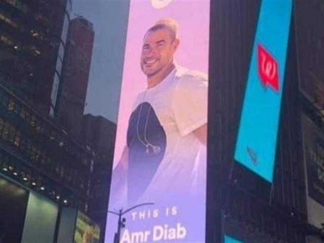 لافتات ألبوم عمرو دياب الجديد تملأ شوارع نيويورك