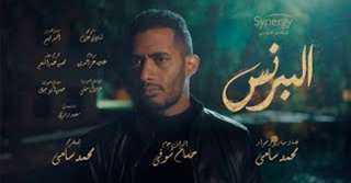 أغنية حسن شاكوش شارع أيامي من مسلسل البرنس تتصدر تريند يوتيوب