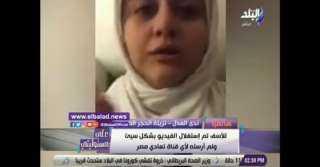 صاحبة فيديو الحجر الصحي ترد على أكاذيب قناة الجزيرة