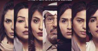يونيو المقبل.. عرض أول مسلسل سعودي عبر شبكة نتفليكس