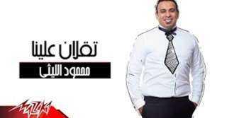 مزيكا تطرح تقلان علينا لــ محمود الليثى