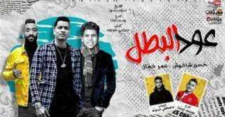 النسخة الجديدة.. عود البطل لـ حسن شاكوش وعمر كمال تتخطي 116 مليون مشاهدة