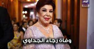 المصريون ينعون رجاء الجداوى بكلمات مؤثرة.. فيديو