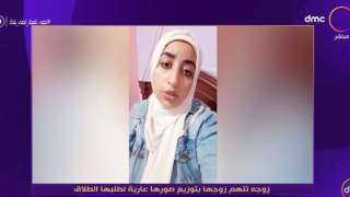 بسبب طلب الطلاق.. زوجة تتهم زوجها بتوزيع صورها عارية (فيديو)