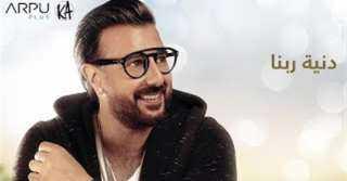 كريم أبو زيد يطرح أغنية دنية ربنا على يوتيوب