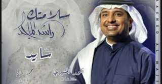 راشد الماجد يطرح أغنية سلامتك .. شاهد