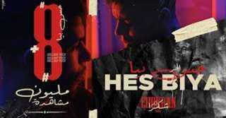 مغني الراب المغربي الحر يعود بكليب حس بيا بعد غياب سنة.. فيديو