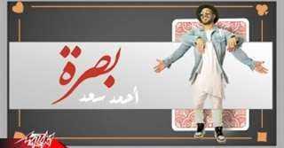 أحمد سعد يقترب من مليون مشاهدة بـ فيديو كليب «بصرة»
